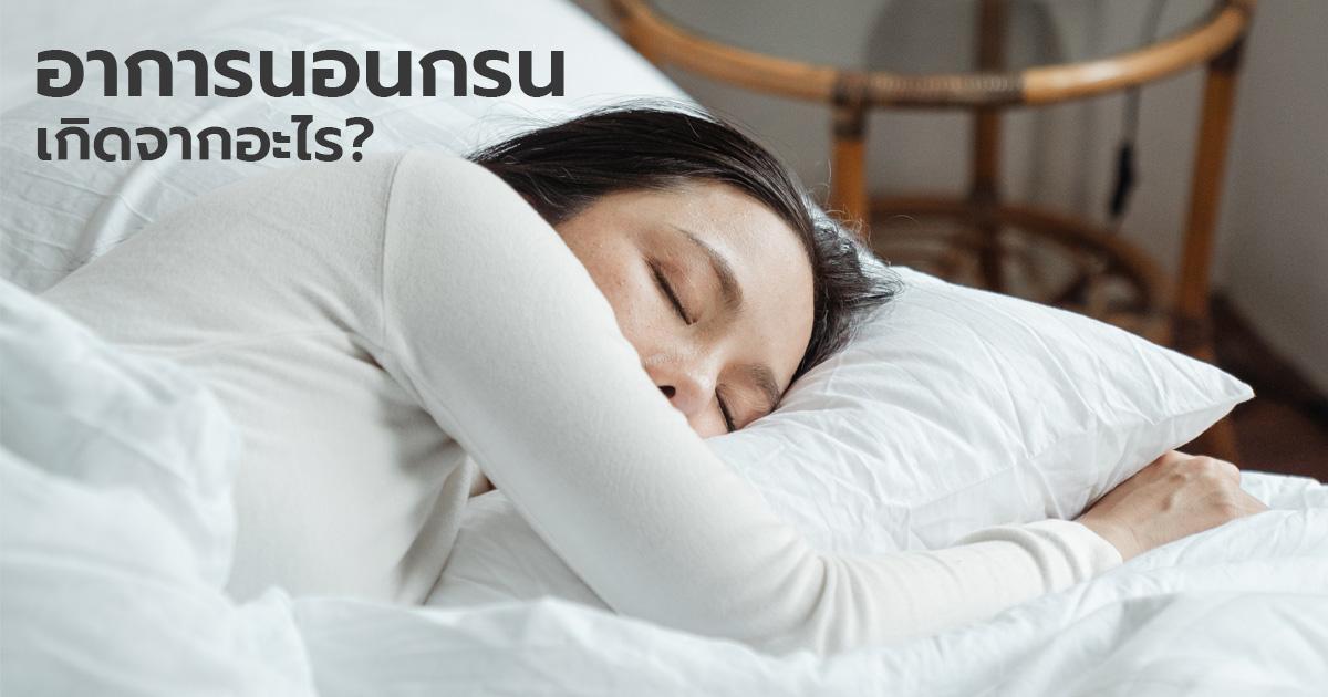 อาการนอนกรน